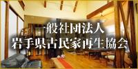 岩手県古民家再生協会